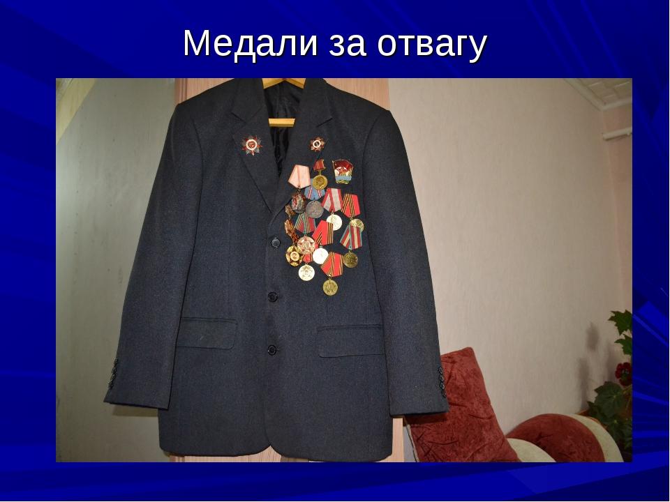 Медали за отвагу
