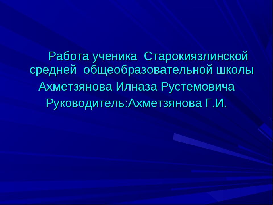 Работа ученика Старокиязлинской средней общеобразовательной школы Ахметзянов...