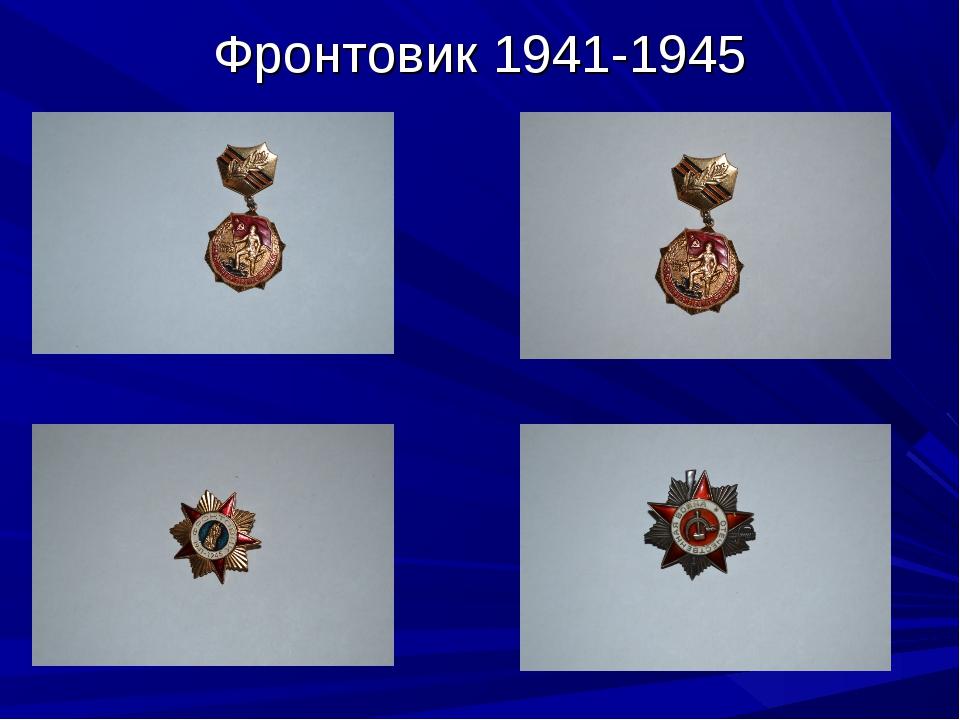Фронтовик 1941-1945