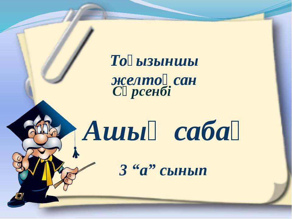 """Тоғызыншы желтоқсан Ашық сабақ 3 """"а"""" сынып Сәрсенбі"""