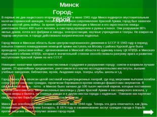 Новороссийск Город-герой Новороссийская оборонительная операция 1942 г. Летом