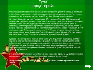 Севастополь Город-герой Уже в первые часы войны гитлеровские захватчики пытал