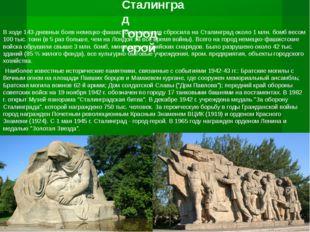 Одесса Город-герой В июле 1941 года Одесса была подвергнута массированными б