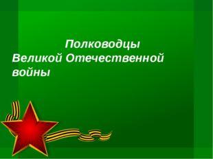 Малиновский Родион Яковлевич Дважды Герой Советского Союза, Маршал Советского