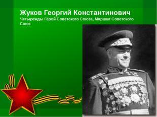 Конев Иван Степанович Дважды Герой Советского Союза, Маршал Советского Союза
