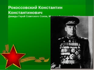Кузнецов Николай Герасимович Герой Советского Союза, Адмирал Флота Советского