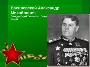 Еременко Андрей Иванович Герой Советского Союза, Маршал Советского Союза