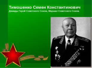 Говоров Леонид Александрович Герой Советского Союза, Маршал Советского Союза