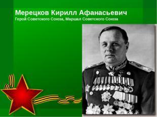 Баграмян Иван Христофорович Дважды Герой Советского Союза, Маршал Советского