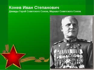 Матросов Александр Матвеевич Стрелок-автоматчик, Герои Советского Союза Из на