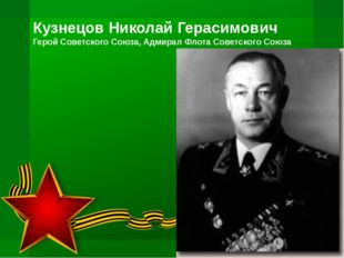 Александр Иванович Маринеско Офицер подводного флота, Герои Советского Союза