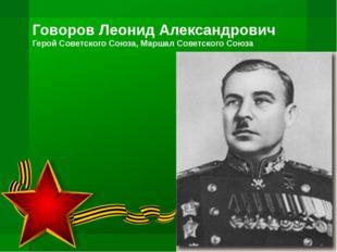 Алексей Петрович Маресьев Летчик, Герои Советского Союза. За образцовое выпол