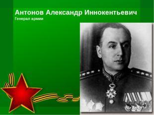 Покрышкин Александр Иванович Трижды Герои Советского Союза, летчик истребител