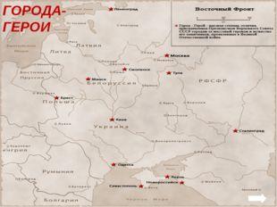 Минск Город-герой В первые же дни нацистского вторжения в СССР в июне 1941 г