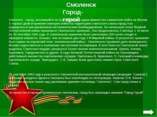 Керчь Город-герой В летопись Великой Отечественной войны вошли подвиги защит