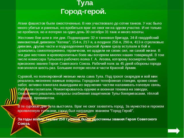Севастополь Город-герой Уже в первые часы войны гитлеровские захватчики пытал...