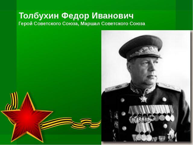 Антонов Александр Иннокентьевич Генерал армии