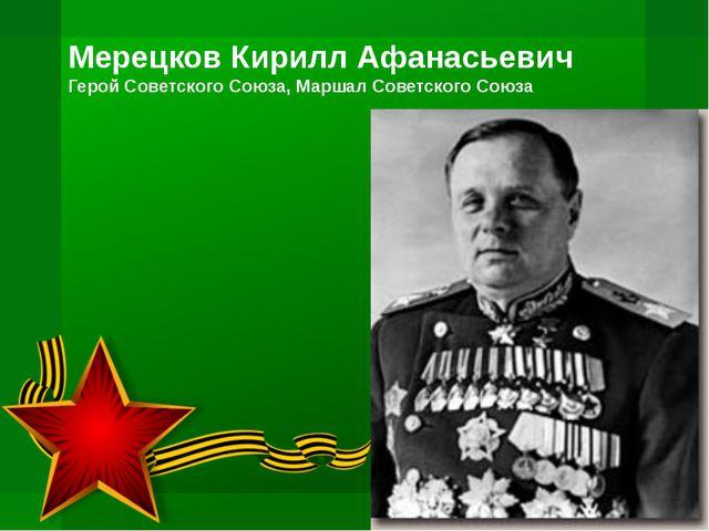 Баграмян Иван Христофорович Дважды Герой Советского Союза, Маршал Советского...
