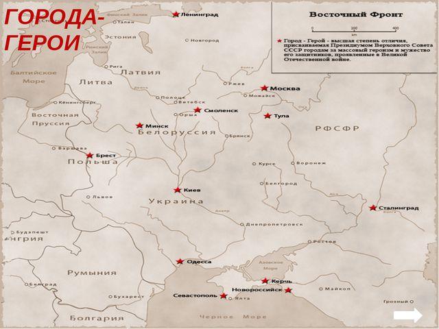 Минск Город-герой В первые же дни нацистского вторжения в СССР в июне 1941 г...