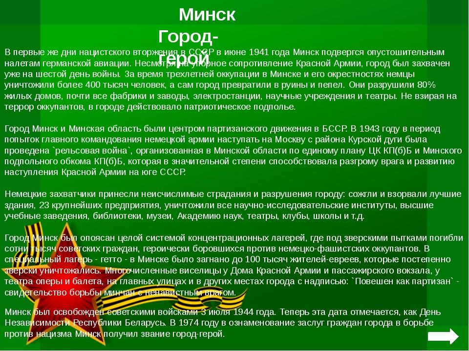 Новороссийск Город-герой Новороссийская оборонительная операция 1942 г. Летом...