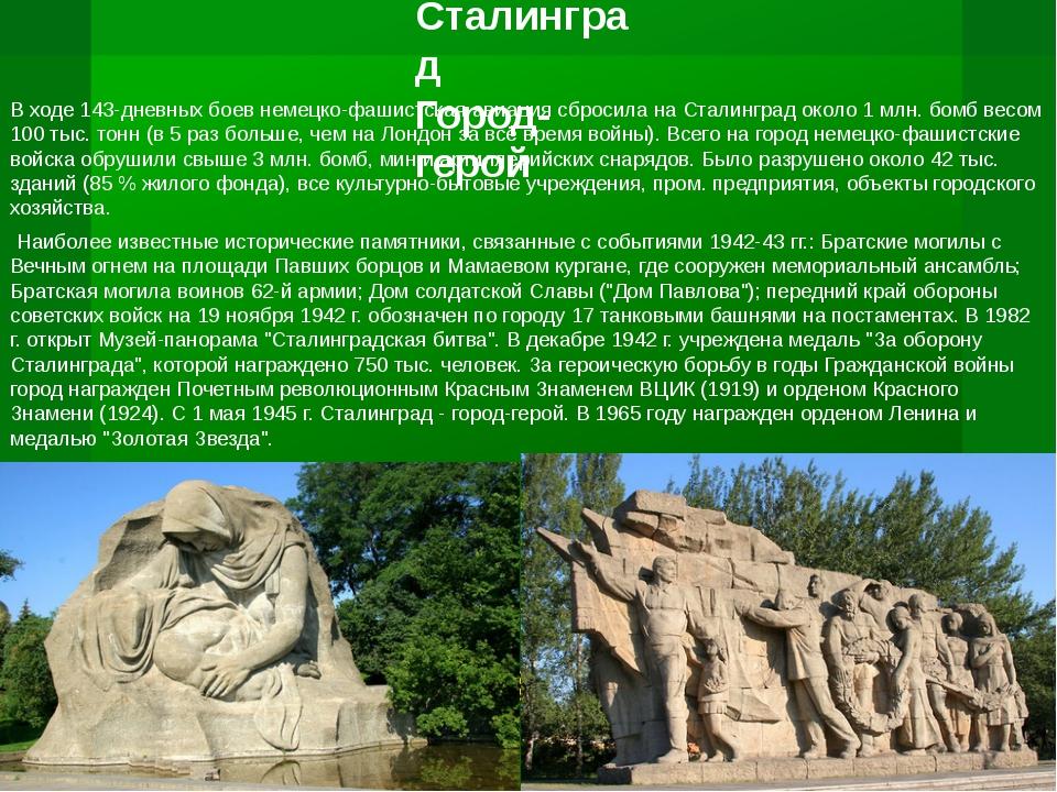 Одесса Город-герой В июле 1941 года Одесса была подвергнута массированными б...