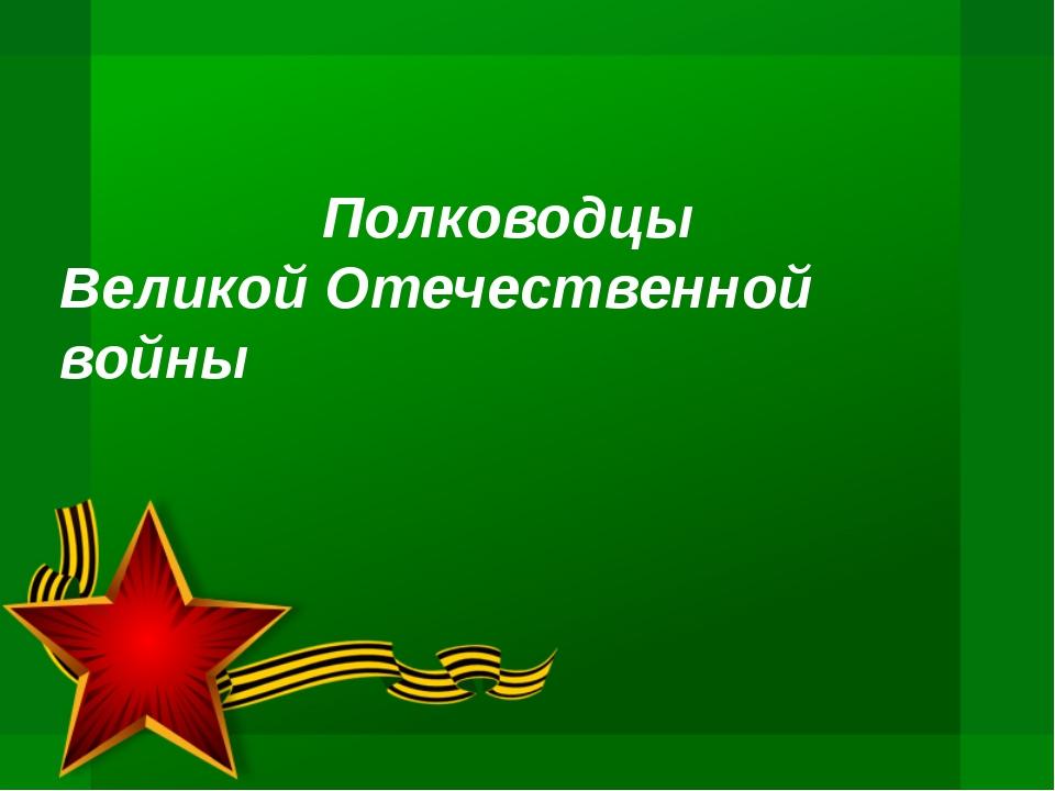 Малиновский Родион Яковлевич Дважды Герой Советского Союза, Маршал Советского...