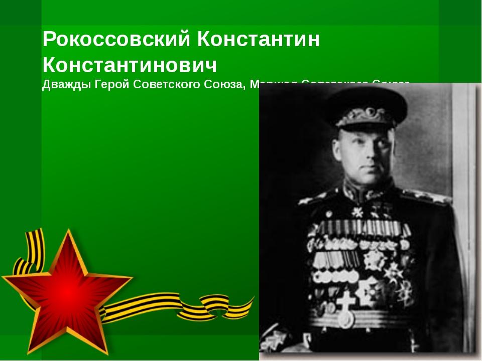 Кузнецов Николай Герасимович Герой Советского Союза, Адмирал Флота Советского...