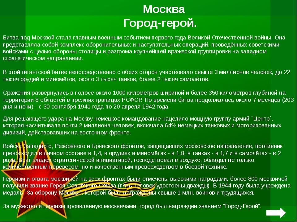 Сталинград Город-герой В ходе 143-дневных боев немецко-фашистская авиация сбр...