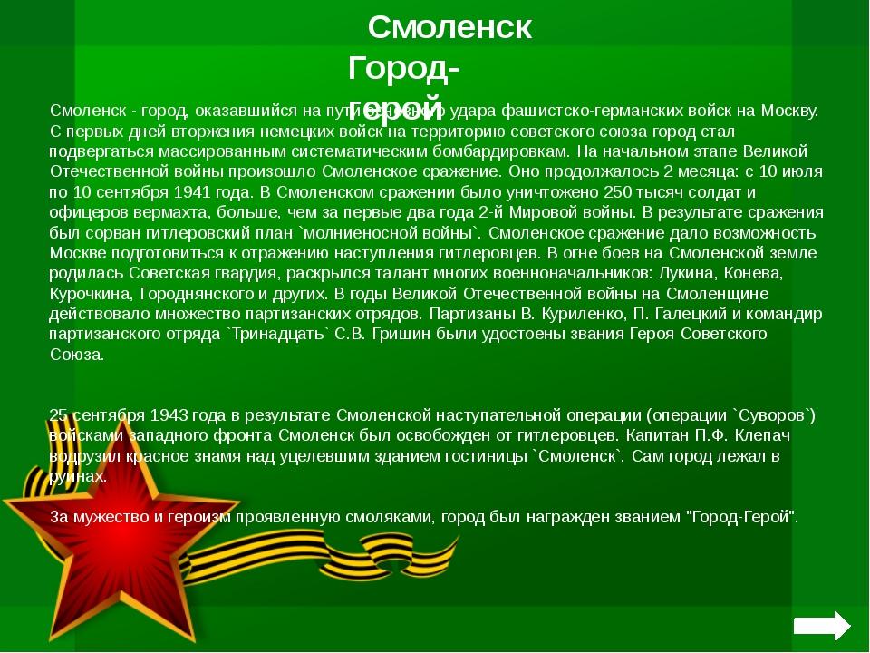 Керчь Город-герой В летопись Великой Отечественной войны вошли подвиги защит...
