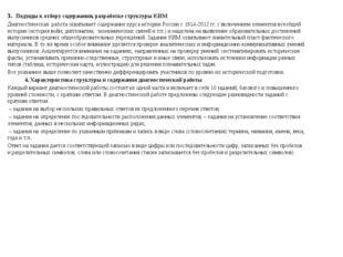 3. Подходы к отбору содержания, разработке структуры КИМ Диагностическая рабо