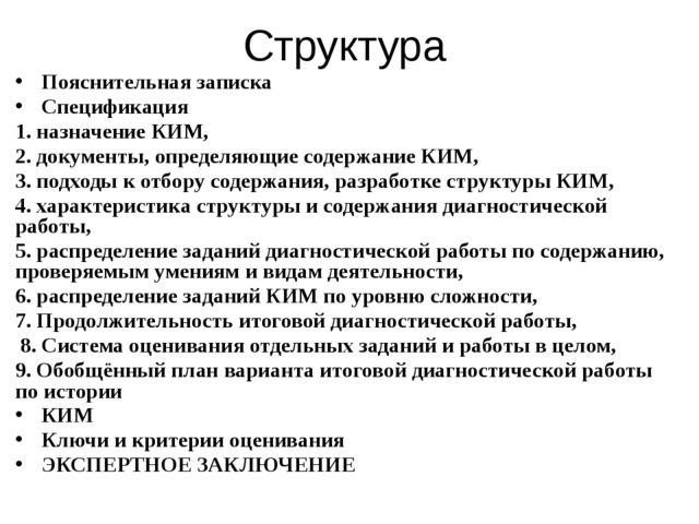 Структура Пояснительная записка Спецификация 1. назначение КИМ, 2. документы,...