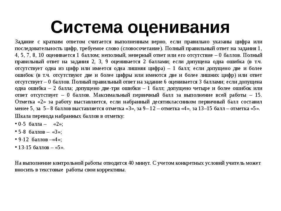 Система оценивания Задание с кратким ответом считается выполненным верно, есл...