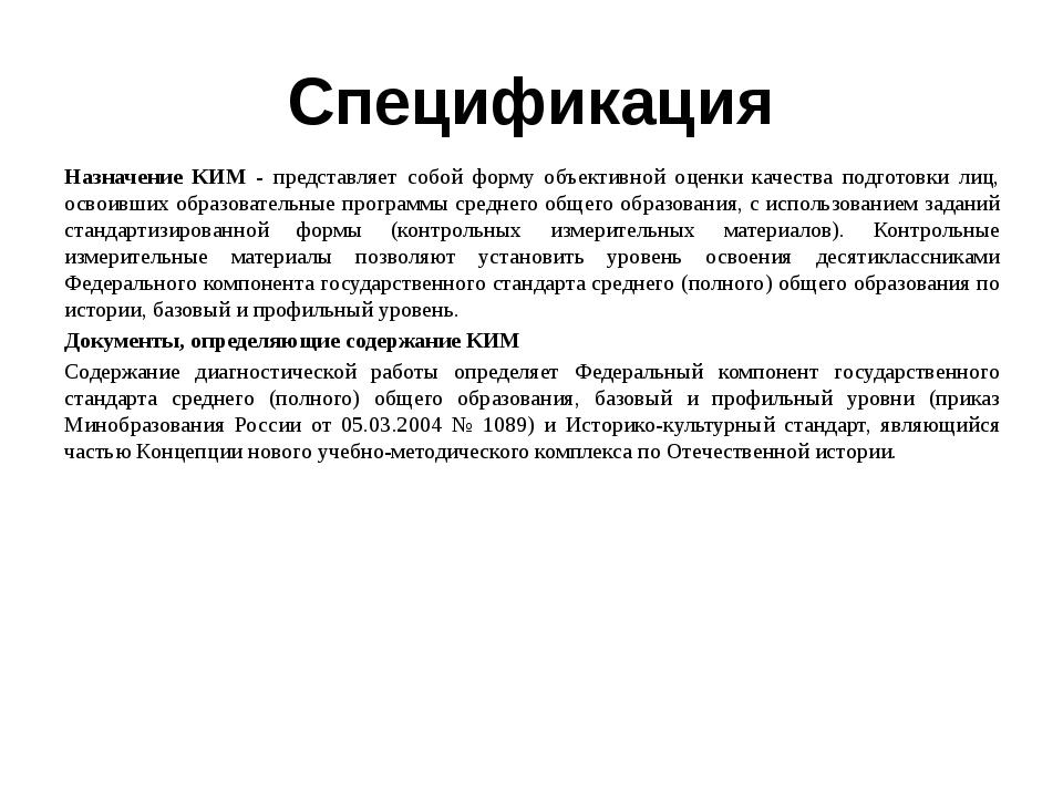 Спецификация Назначение КИМ - представляет собой форму объективной оценки кач...