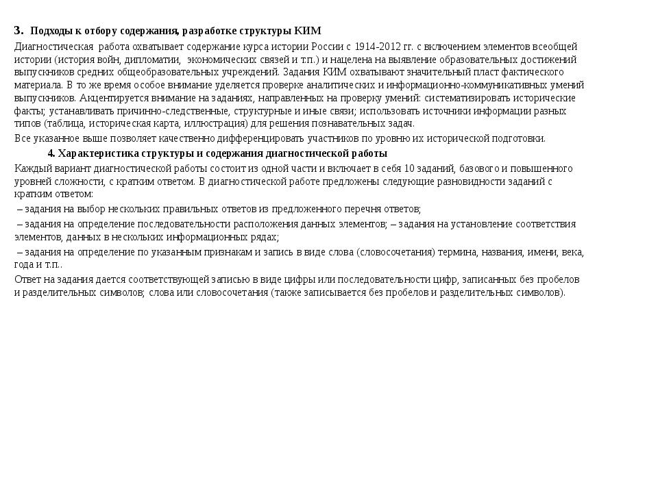 3. Подходы к отбору содержания, разработке структуры КИМ Диагностическая рабо...