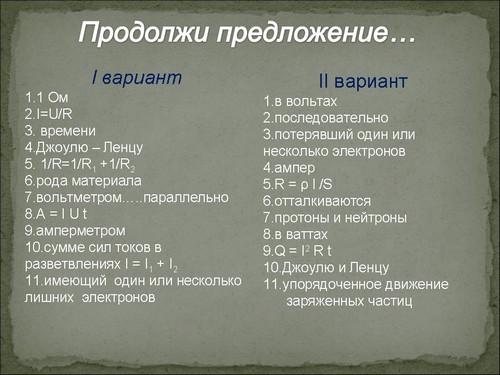 http://festival.1september.ru/articles/622320/presentation/07.jpg