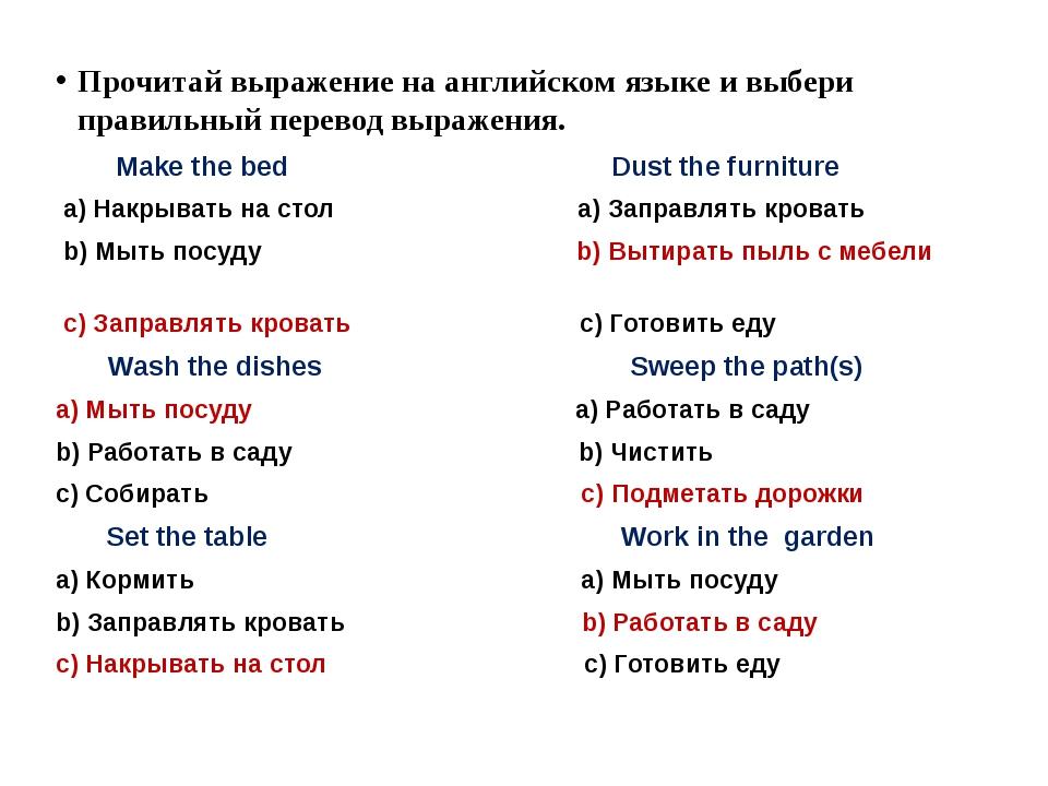 Прочитай выражение на английском языке и выбери правильный перевод выражения....