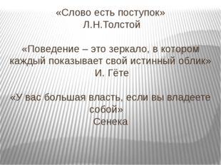 «Слово есть поступок» Л.Н.Толстой «Поведение – это зеркало, в котором каждый