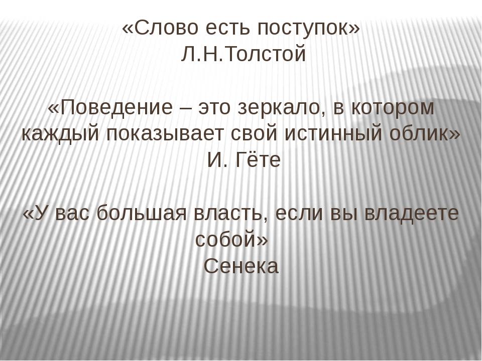 «Слово есть поступок» Л.Н.Толстой «Поведение – это зеркало, в котором каждый...