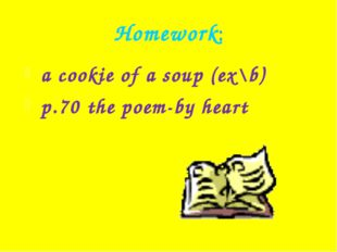 Homework: a cookie of a soup (ex\b) p.70 the poem-by heart