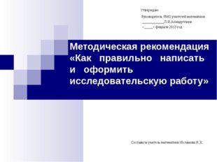Методическая рекомендация «Как правильно написать и оформить исследовательску