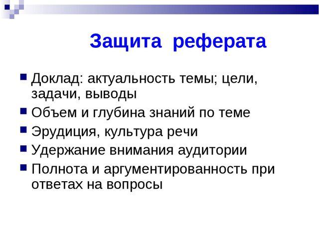 Защита реферата Доклад: актуальность темы; цели, задачи, выводы Объем и глуб...
