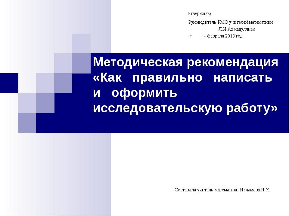 Методическая рекомендация «Как правильно написать и оформить исследовательску...