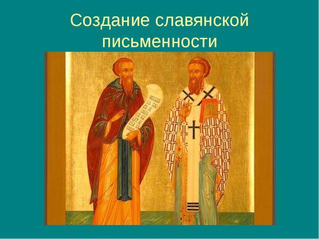 Создание славянской письменности