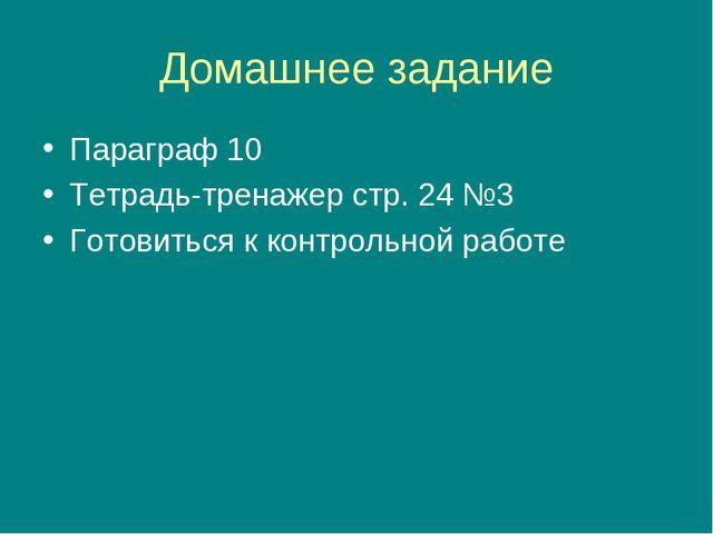 Домашнее задание Параграф 10 Тетрадь-тренажер стр. 24 №3 Готовиться к контрол...