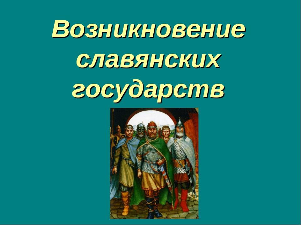 Возникновение славянских государств