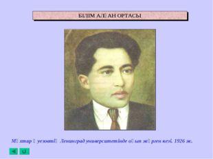 Мұхтар Әуезовтің Ленинград университетінде оқып жүрген кезі. 1926 ж. БІЛІМ АЛ