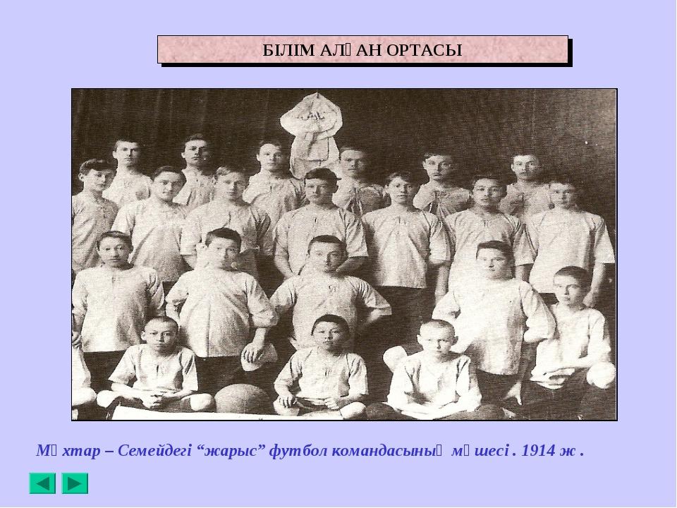 """Мұхтар – Семейдегі """"жарыс"""" футбол командасының мүшесі . 1914 ж . БІЛІМ АЛҒАН..."""
