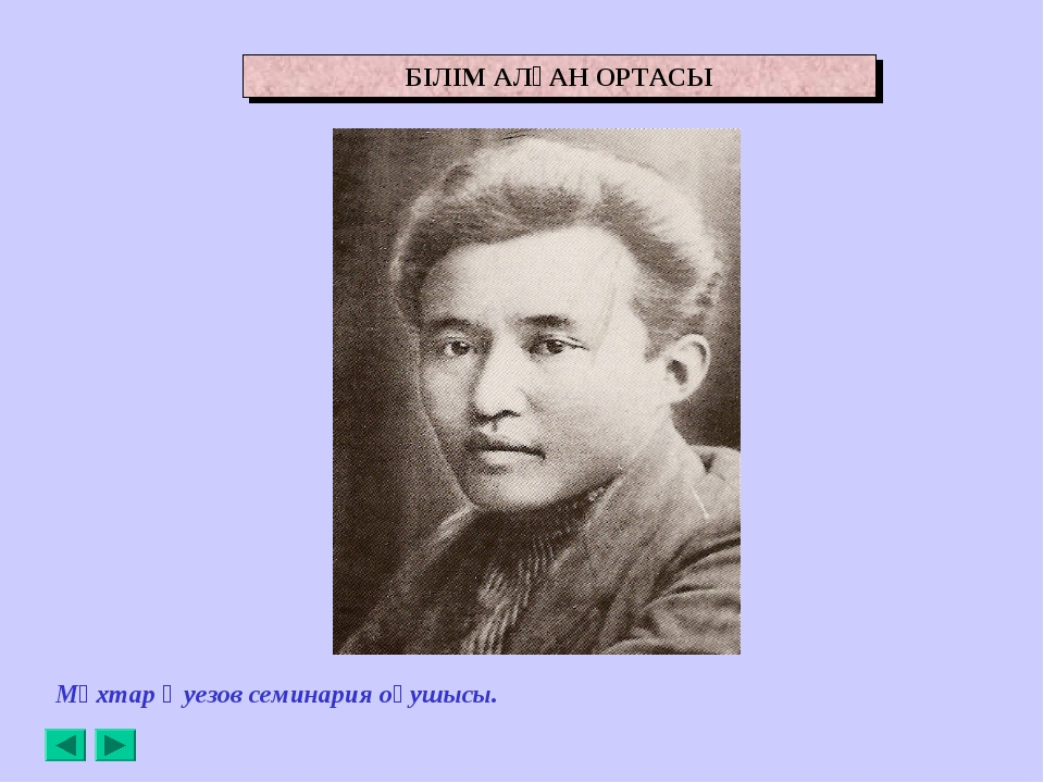 Мұхтар Әуезов семинария оқушысы. БІЛІМ АЛҒАН ОРТАСЫ