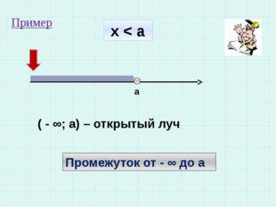 x < a a ( - ∞; a) – открытый луч Промежуток от - ∞ до а Пример
