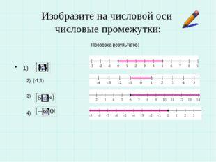Изобразите на числовой оси числовые промежутки: 1) 2) (-1;1) 3) 4) Проверка р